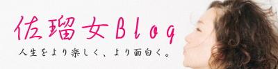 佐瑠女Blog